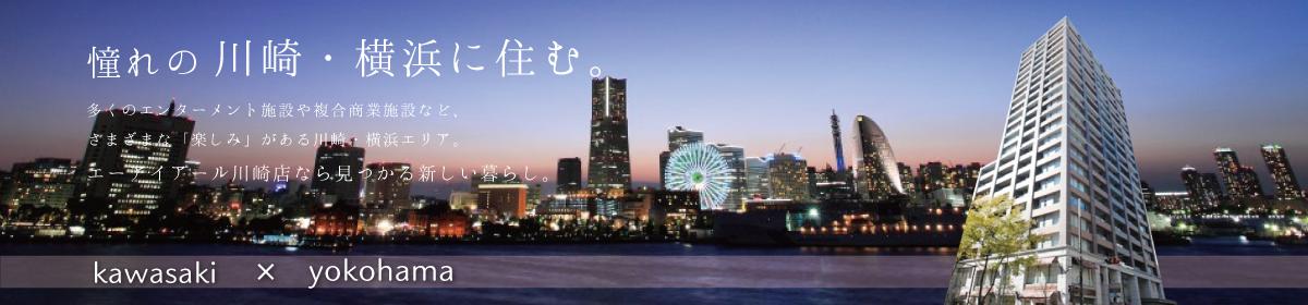 川崎・横浜の賃貸マンションmagazine